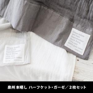 ストール 赤ちゃん おくるみ 速乾 吸水 丸洗い 日本製 まとめ買い[セット販売●b2c 泉州 本晒...