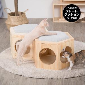 猫 ネコ ねこ キャット ウォーク 家具[〈 MYZOO マイズー〉六角ハウスビジーキャット用 プレートクッションサラサデザイン]#SALE_PT