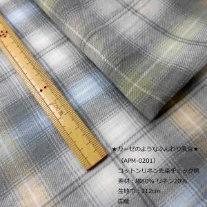 コットンリネン先染チェック柄(APM-0201) 生地巾112cm  数量1(50cm)250円 国産 sarasa-nuno
