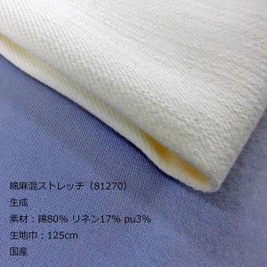 綿麻混ストレッチ生地(81270)生成 生地巾125cm 数量1(50cm)290円 国産 sarasa-nuno