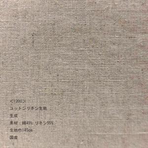 コットンリネン生地(1200)生成 生地巾145cm  数量1(50cm)490円 国産 sarasa-nuno