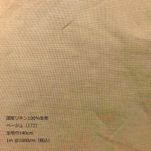 リネン100%生地(YAS97)無地/ベージュ(172)  生地巾140cm 数量1(50cm)500円 国産 sarasa-nuno