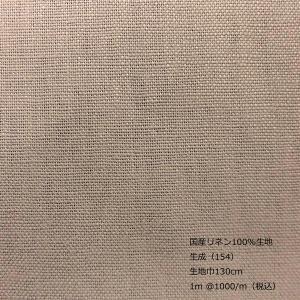 リネン100%生地(YAS98)無地/生成(154)  生地巾130cm 数量1(50cm)500円 国産 sarasa-nuno