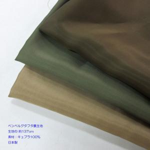 ベンベルグ(AKP7137-248)裏地 広巾タフタ/煤竹色(煤竹茶/すすたけ)  生地巾137cm  数量1(1m)286円 国産 sarasa-nuno