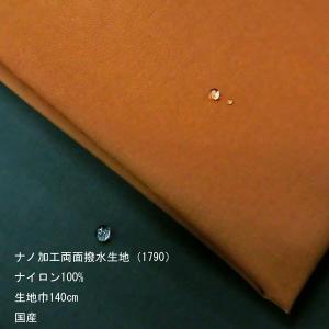 ナノ加工両面撥水生地(1790)無地 生地巾140cm 数量1(50cm)150円 国産|sarasa-nuno