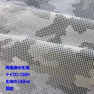 両面撥水生地(JB-06) オフ白xグレー|sarasa-nuno