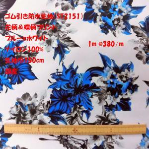 ゴム引き防水生地(ST2151)ブルーxホワイト/花&蝶柄|sarasa-nuno