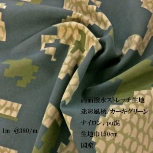 両面撥水ストレッチ生地(1610) 迷彩風/カーキグリーン系  生地巾150cm 1m @380/m|sarasa-nuno