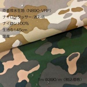 両面撥水ナイロンタッサー(N890-VRP) 迷彩柄 145cm巾 数量1(50cm)190円 国産|sarasa-nuno