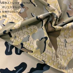 撥水ストレッチ生地(FX-7641) 迷彩風柄  生地巾45cm 1m @380/m 国産|sarasa-nuno