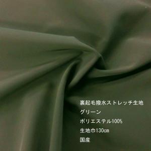 撥水裏起毛ストレッチ生地(368-HEV) グリーン 生地巾130cm 数量1(50cm)295円 国産|sarasa-nuno