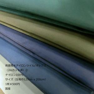 両面撥水ナイロンツイル/オックス(2mカット済)無地/(2) 生地巾120cm  数量1(120cm x 200cm)500円 国産|sarasa-nuno