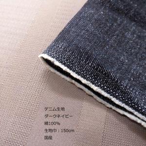 綿デニム生地(YDN41) ダークネイビー 生地巾150cm  数量1(50cm)290円 国産 sarasa-nuno