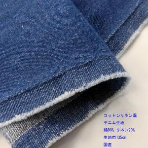 コットンリネンデニム生地(YDN42) インディゴ系  生地巾135cm 数量1(50cm)450円 国産 sarasa-nuno