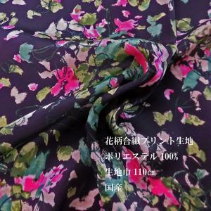 ポリエステル合繊生地 花柄/黒茶系|sarasa-nuno