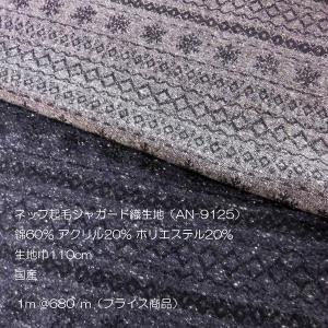 ネップ起毛ジャガード織生地(AN-9125)生地巾110cm 数量1(50cm)340円 国産|sarasa-nuno