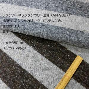 ファンシーネップ起毛ダンガリー生地(AN-9087)ボーダー柄 生地巾110cm 数量1(50cm)340円 国産|sarasa-nuno