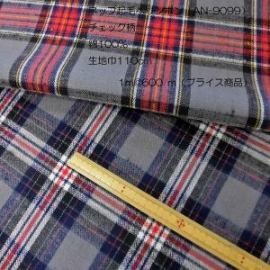 綿起毛ネップヘリンボン生地(AN-9099)チェック柄 生地巾110cm 数量1(50cm)300円 国産|sarasa-nuno
