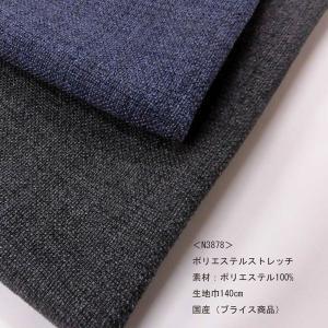 ポリエステルストレッチ(N3878)  生地巾140cm 数量1(50cm)250円 国産 sarasa-nuno