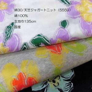 綿30/天竺ニット(5559)ジャガード/花柄 生地巾135cm 数量1(50cm)400円  国産 sarasa-nuno