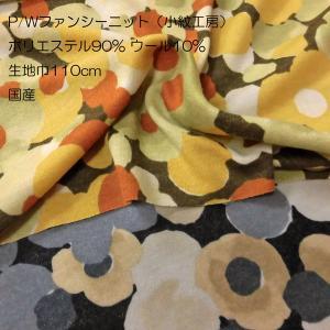 P/Wファンシーニット(KKP1228-2)小紋工房 (国産) 110cm巾 50cm(数量1)400円|sarasa-nuno