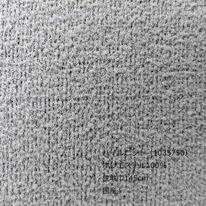 ポリエステルパイルニット(1035750)145cm巾 50cm(数量1)440円 国産|sarasa-nuno
