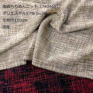 ちりめんニット(740468)110cm巾 50cm(数量1)490円 国産|sarasa-nuno
