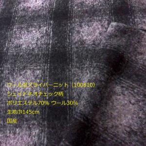 ウール混スライバーニット(100810)シェイドネオチェック/黒グレー 生地巾145cm 数量1(50cm)490円 国産|sarasa-nuno