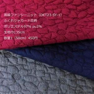 ポリエステルふくれジャガードニット(DKT23-SY-1)花柄 生地巾135cm  数量1(50cm)450円|sarasa-nuno
