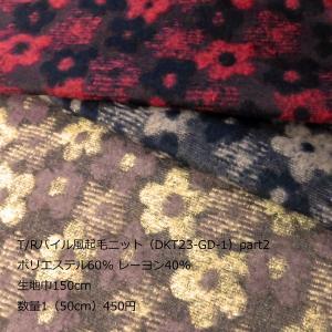 T/Rパイル風起毛ニット(DKT23-GD-1)先染&花柄/part2 150cm巾 50cm(数量1)450円 |sarasa-nuno