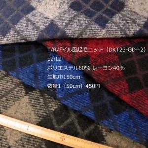 T/Rパイル風起毛ニット(DKT23-GD-2)先染&アーガイル柄/part2 150cm巾 50cm(数量1)450円 |sarasa-nuno