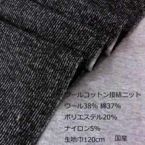 ウールコットン接結ニット(82-6107)黒ネイビー 120cm巾 50cm(数量1)400円 (国産)|sarasa-nuno