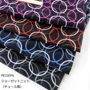 PE100%ジョーゼットニット(DKT22-HD-12)リング柄/ブラック 生地巾150cm 数量1(50cm)350円  sarasa-nuno