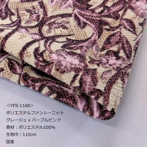 ポリエステルファンシーニット(YFS1168)花柄/グレージュxパープルピンク 生地巾110cm 数量1(50cm)390円  国産 sarasa-nuno