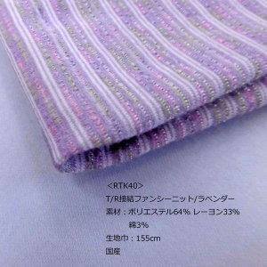 T/R接結ファンシーニット(RTK40)ラベンダー 生地巾155cm 数量1(50cm)300円  国産(プライス商品) sarasa-nuno