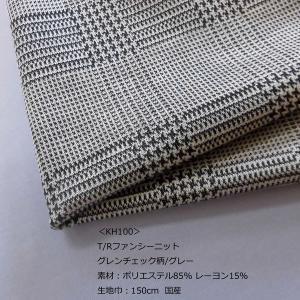 T/Rファンシーニット(KH100)グレンチェック柄/グレー 生地巾150cm 数量1(50cm)300円  国産(プライス商品) sarasa-nuno