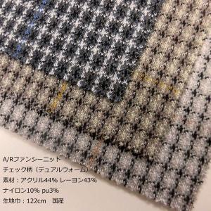 A/Rファンシーニット(82-6574)ジャガードチェック柄/グDUALWARM 生地巾122cm 数量1(50cm)490円  国産(プライス商品) sarasa-nuno