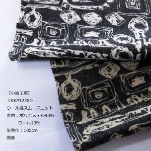 【小紋工房】PE/ウール混スムースニット(KKP1228) 生地巾105cm 数量1(50cm)400円  国産 sarasa-nuno