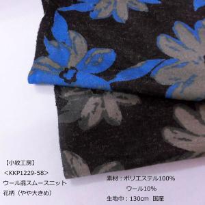 【小紋工房】PE/ウール混スムースニット(KKP1229-58)花柄 生地巾130cm 数量1(50cm)450円  国産 sarasa-nuno