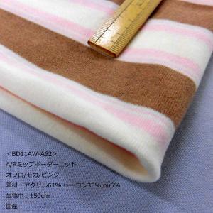ミップボーダーニット(BD11AW-A62) オフ白/モカ/ピンク 150cm巾 50cm(数量1)390円 (国産) sarasa-nuno