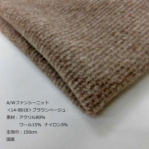 アクリルウール混ニット(14-8818) ブラウンベージュ系 生地巾150cm   数量1(50cm)390円 国産(プライス商品) sarasa-nuno
