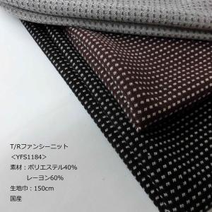 T/Rファンシーニット(YFS1184) ピンドット風柄 生地巾150cm   数量1(50cm)390円 国産(プライス商品) sarasa-nuno