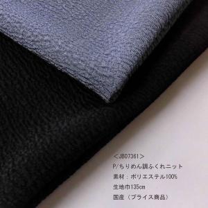 ポリエステルちりめん調ふくれニット(JB07361) 生地巾135cm 数量1(50cm)250円  国産 sarasa-nuno
