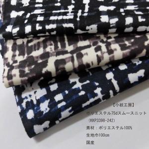 【小紋工房】PE100%75dスムースニット(KKP3398-242) 生地巾100cm 数量1(50cm)400円  国産 sarasa-nuno