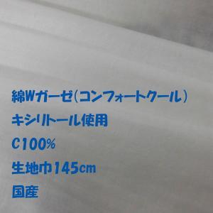 綿ダブルガーゼ生地(コンフォートクール) 無地  生地巾148cm  数量1(600円) 国産|sarasa-nuno