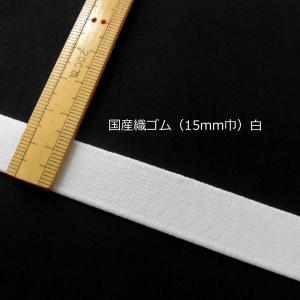織ゴム(平ゴム)15mm巾  白  数量1(1m)90円  国産|sarasa-nuno