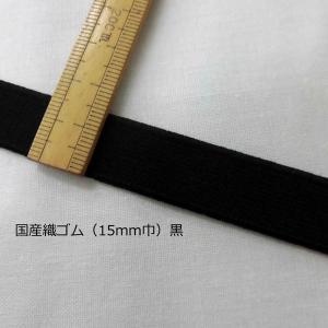 織ゴム(平ゴム)15mm巾  黒  数量1(1m)90円  国産|sarasa-nuno