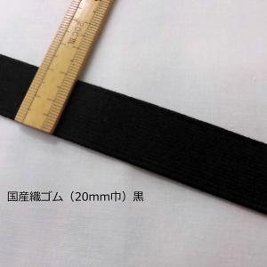 織ゴム(平ゴム)20mm巾  黒  数量1(1m)100円  国産|sarasa-nuno