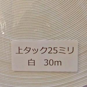 織ゴム(平ゴム)25mm巾  白 /1巻(30m)|sarasa-nuno