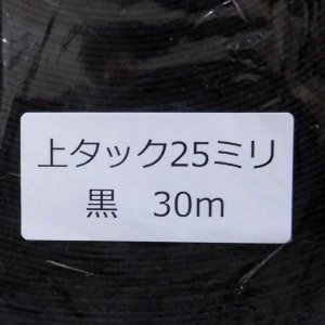 織ゴム(平ゴム)25mm巾  黒 /1巻(30m)|sarasa-nuno